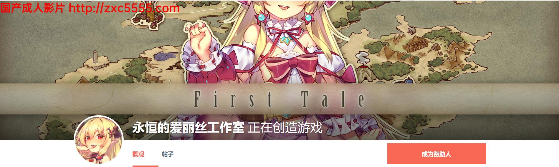 [国人自制RPG/中文]永恒的艾莉丝制作组:莉莉之旅~和姐姐的约定DEMO版[FM/百度][200M] 2