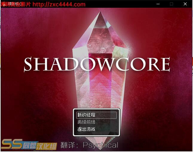 [RPG/汉化][SSTM]暗影核心!SHADOWCORE 汉化三年大作(H未汉化)[FM/百度][600M] 1